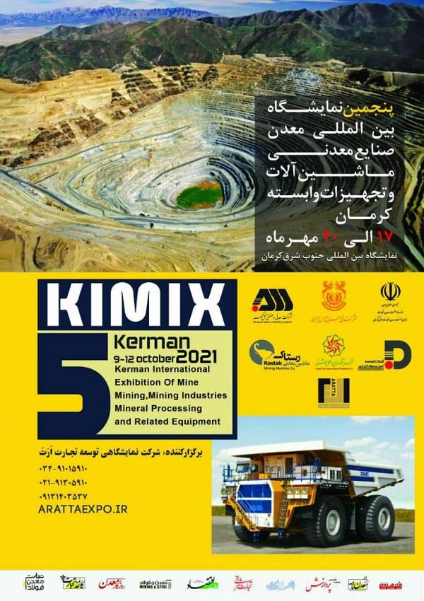 زمان برگزاری پنجمین نمایشگاه بین الملی معدن ،صنایع معدنی ماشین آلات و تجهیزات وابسته کرمان kimix مشخص شد