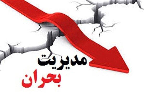 نمایشگاه «مدیریت بحران و پدافند غیرعامل» در کرمان افتتاح شد