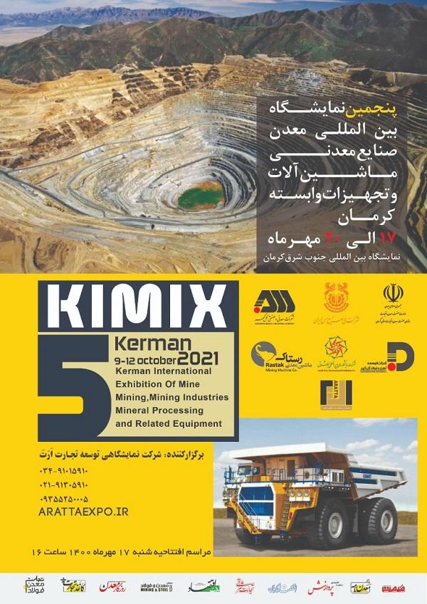 گزارش تصویری از پنجمین نمایشگاه معدن و صنایع معدنی ماشین آلات و تجهیزات وابسته کرمان